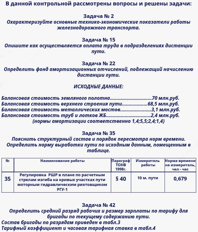 Контрольная работа экономика железнодорожного транспорта 3379